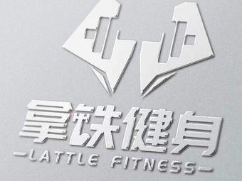 拿铁健身工作室(万达店)