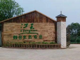 江天假日生态农庄
