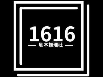 1616号剧本推理社