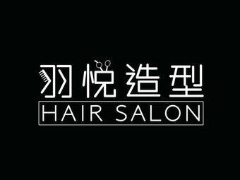羽悦造型 HAIR SALON