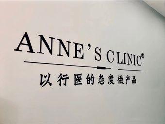 ANNE'S 安馨皮肤管理体脂工作室