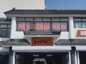 HAC汽车服务机构