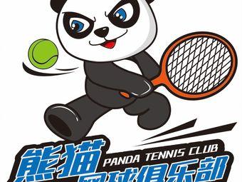 熊猫网球俱乐部