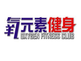 氧元素健身