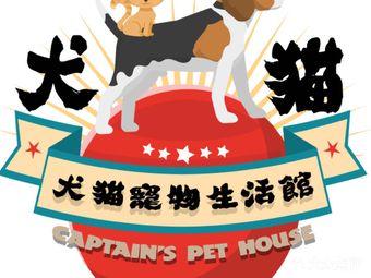 犬猫宠物生活馆