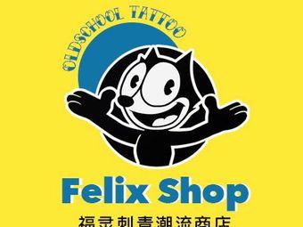 FELIX SHOP 福灵刺青潮流商店