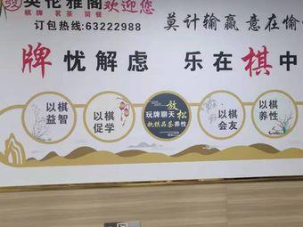 英伦雅阁 棋牌•茗茶•简餐(盛泽店)