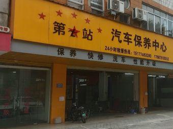 南宁市第七站汽车保养中心