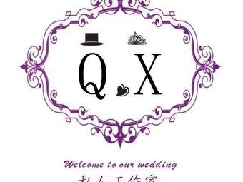 QX私人工作室