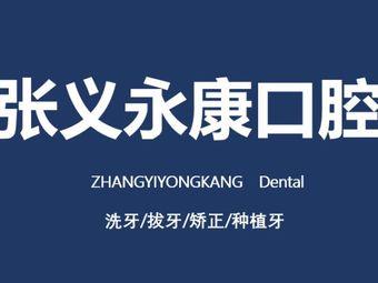 张义口腔门诊部