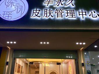 陈羽瑶半永久皮肤管理中心