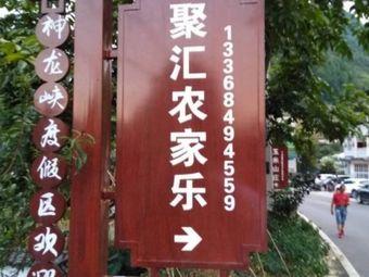 神龙峡风景区聚汇农家乐