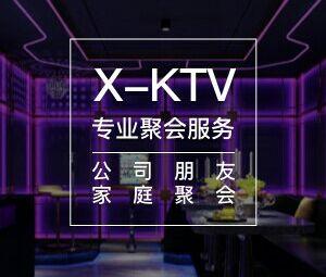 X-KTV