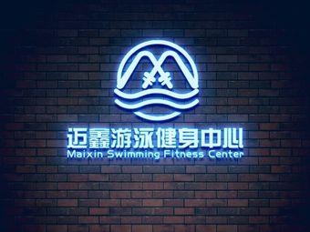 迈鑫游泳健身中心(万达店)