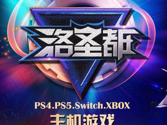 洛圣都·ps4ps5·Switch·VR·体感主机游戏电玩室(云蝠天安大厦店)