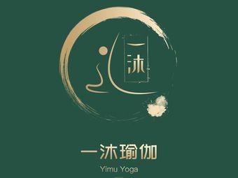 一沐瑜伽(中环城优选店)