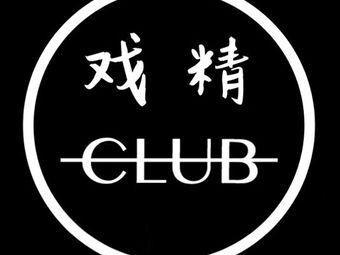 戏精CLUB·桌游剧本杀工作室(犀浦店)