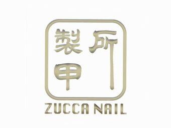 ZuccaNail 製甲所(體育西店)