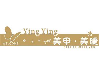 Ying Ying美甲美睫