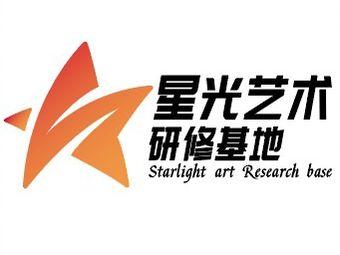 星光艺术研修基地