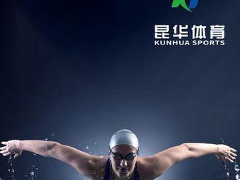 昆华体育游泳培训(滨江西路店)