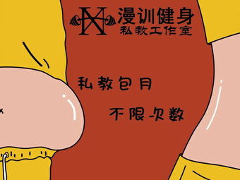 漫训健身(兴澄银座店)