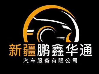 鹏鑫华通租车(国际机场店)