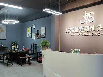 JS舞蹈连锁(谷饶校区)
