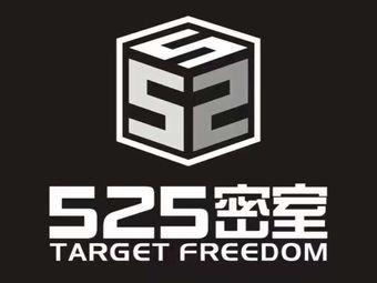 525密室逃脱(呈贡店)