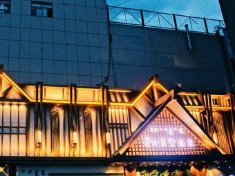 青水瓦台汤泉(中山店)