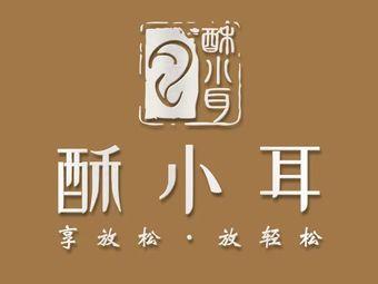 酥小耳·采耳文化体验馆(世贸新天地店)
