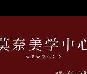 莫奈美学中心(宜都店)