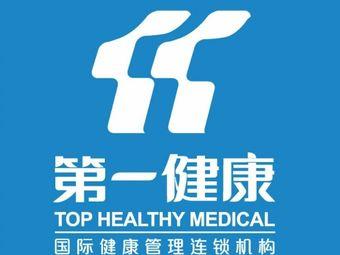 第一健康(清远)医疗管理有限公司健康体检中心