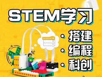 百变创造力乐高STEM&编程中心(唐镇阳光天地中心店)