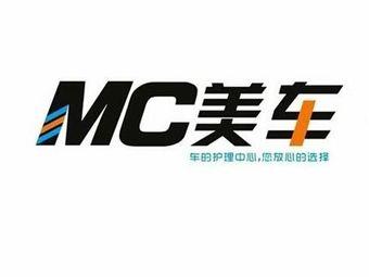 MC美车(青赵路店)