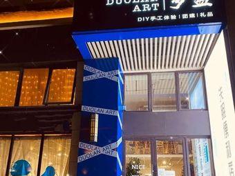 多蓝·ART(万金街店)