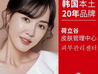 韩国荷立谷皮肤管理