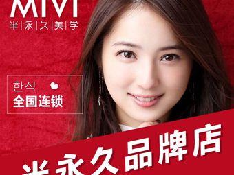 MIVI韩式定妆半永久纹绣纹眉纹眼线(南京店)