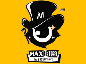 MAX伯爵沉浸式超级游戏体验馆