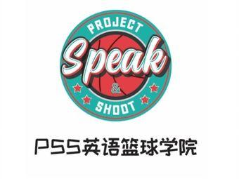 PSS英语篮球学院(海埂校区)