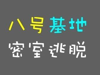 八号基地密室逃脱(永阳大厦店)