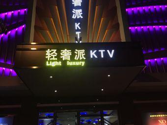 轻奢派KTV