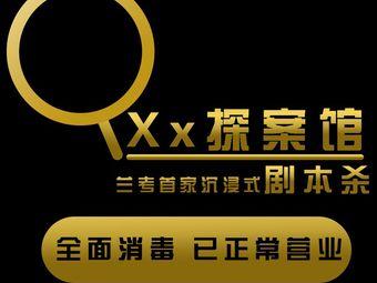 XX·剧本杀探案馆(香榭府店)