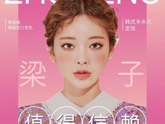 梁子韩式半永久定妆纹绣纹眉