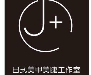 J+日式美甲美睫工作室