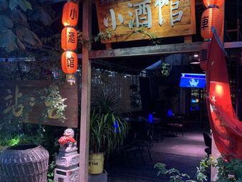 水车库·小酒馆(航空港店)