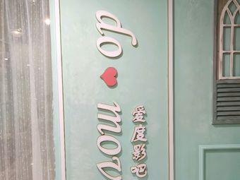 I DO 影吧(兰花广场店)