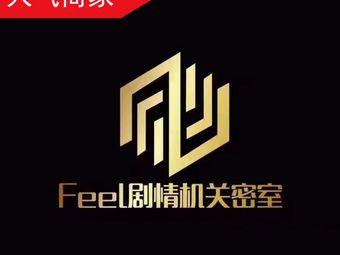Feel剧情机关密室(百盛店)