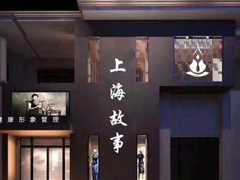 上海故事美容美体养生会所