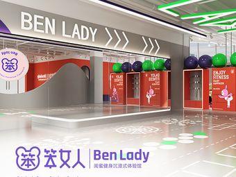笨女人Ben Lady